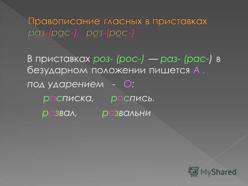 В приставках роз- (рос-) раз- (рас-) в безударном положении пишется А, под ударением - О: расписка, роспись. развал, розвальни