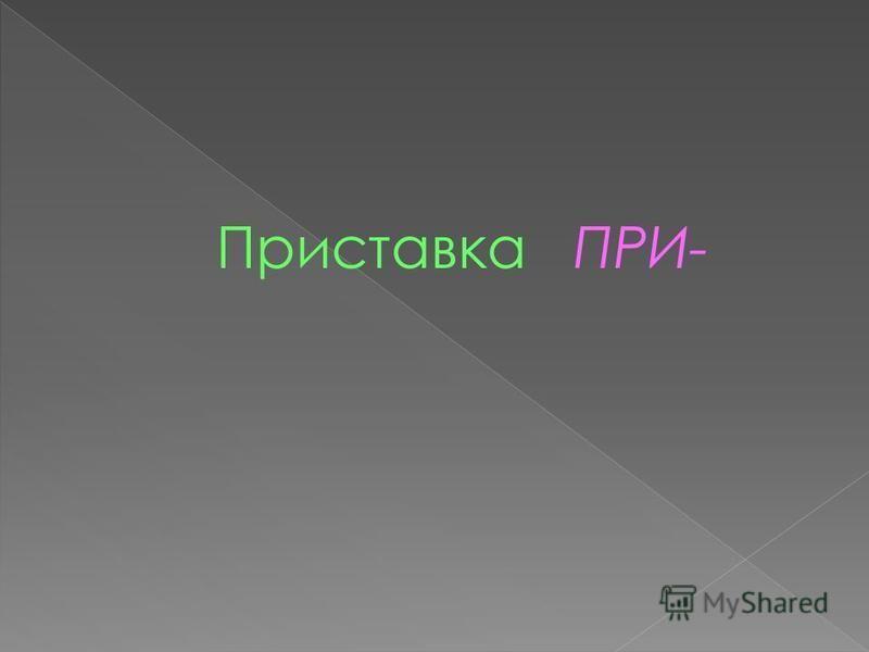 Приставка ПРИ-