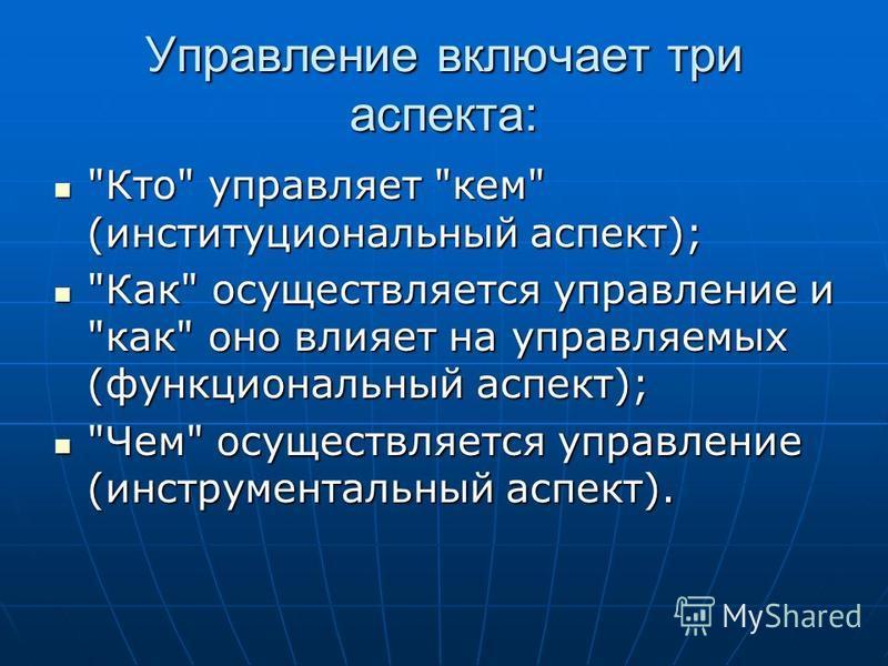 Управление включает три аспекта: