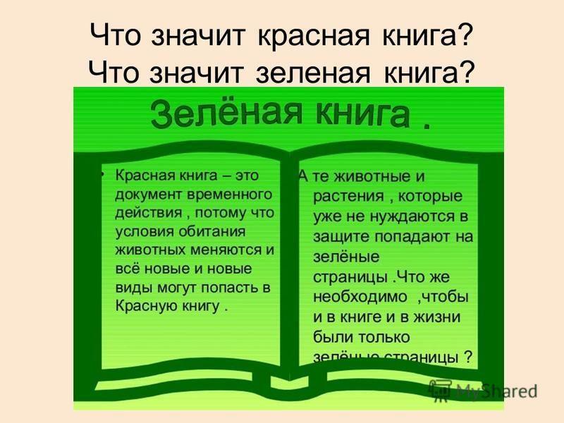 Что значит красная книга? Что значит зеленая книга?