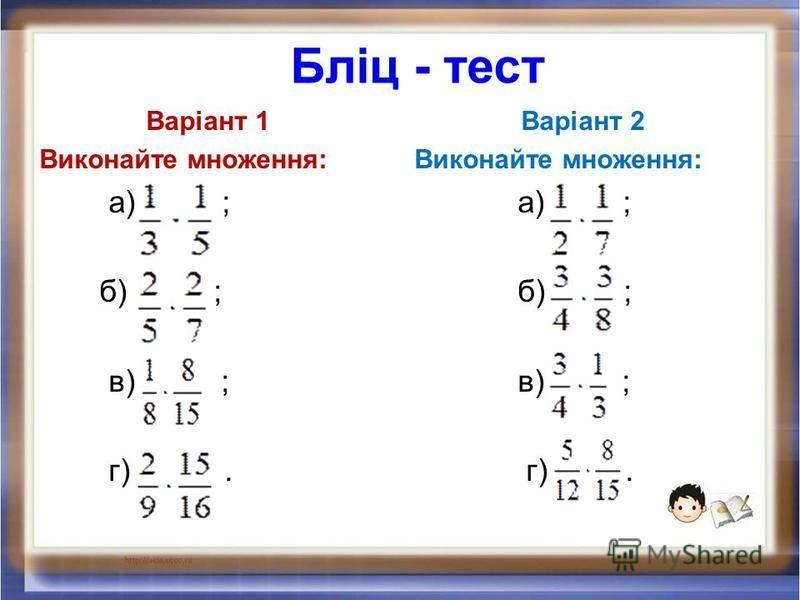Варіант 1 Виконайте множення: а) ; б) ; в) ; г). Варіант 2 Виконайте множення: а) ; б) ; в) ; г). Бліц - тест