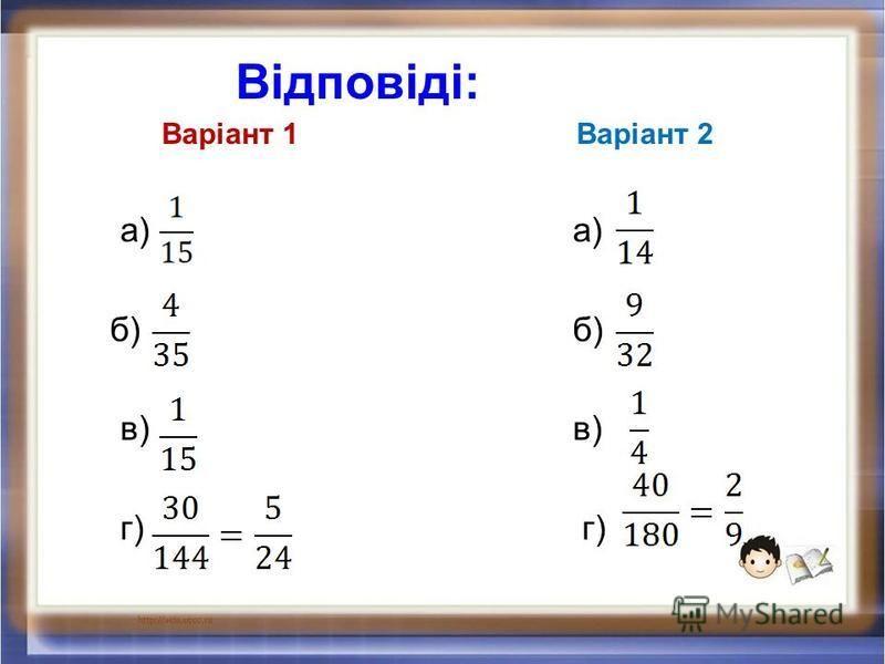 Відповіді: Варіант 1 а) б) в) г) Варіант 2 а) б) в) г)