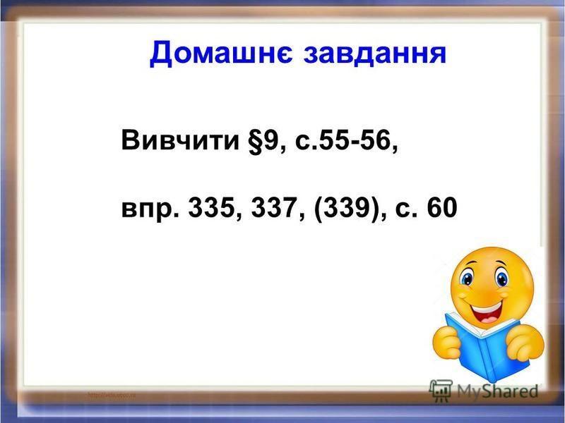 Домашнє завдання Вивчити §9, с.55-56, впр. 335, 337, (339), с. 60