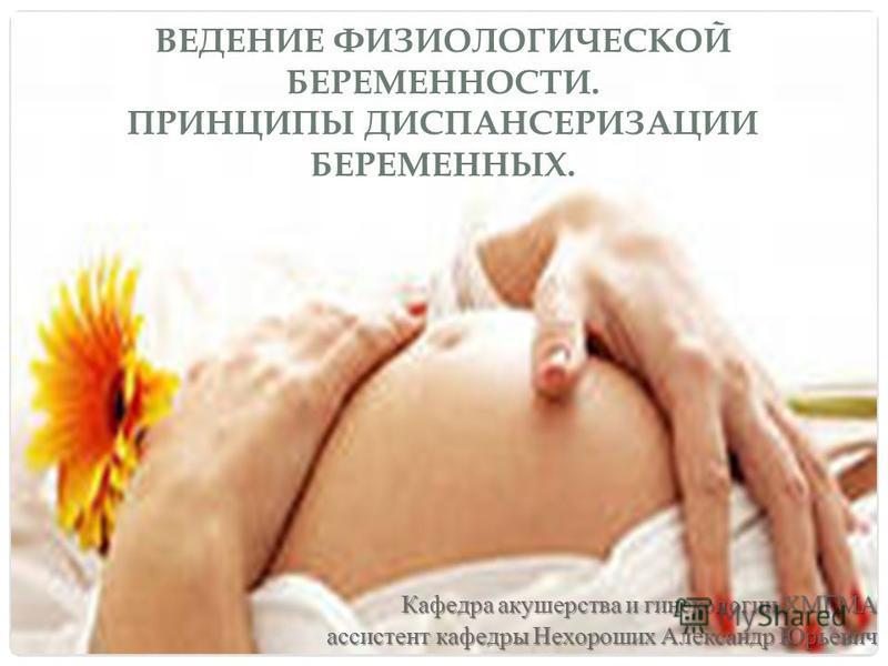 Как оплачивать диспансеризацию беременной 39