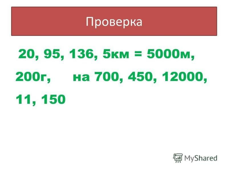 Проверка 20, 95, 136, 5 км = 5000 м, 200 г, на 700, 450, 12000, 11, 150