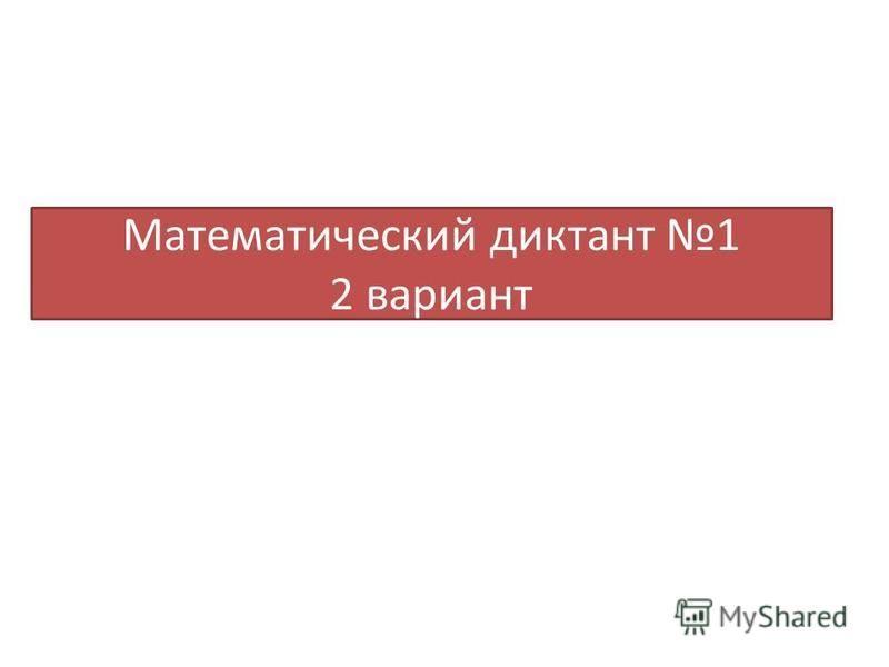Математический диктант 1 2 вариант
