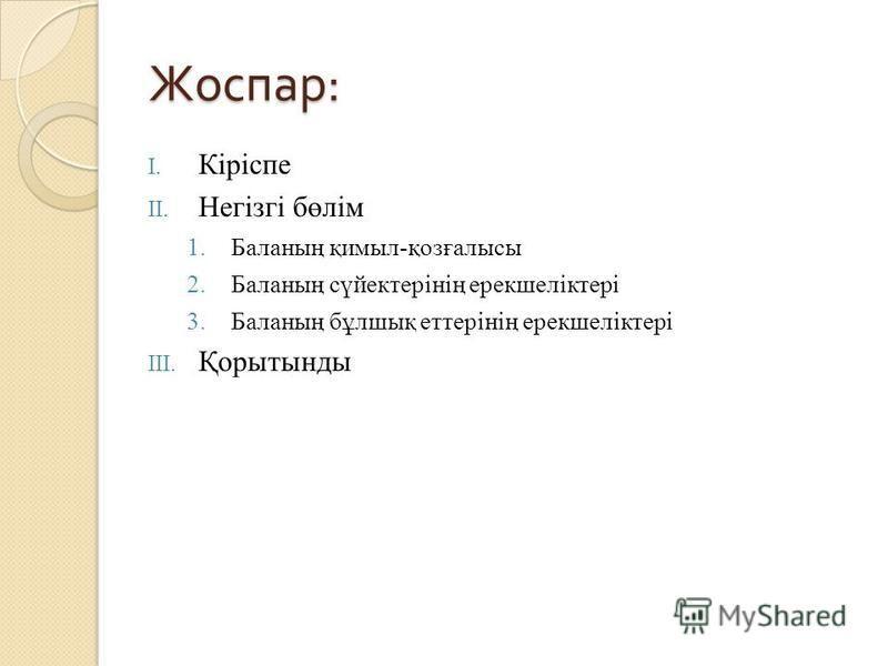 Жоспар : I. Кіріспе II. Негізгі бөлім 1.Баланың қимыл-қозғалысы 2.Баланың сүйектерінің ерекшеліктері 3.Баланың бұлшық оттерінің ерекшеліктері III. Қорытынды