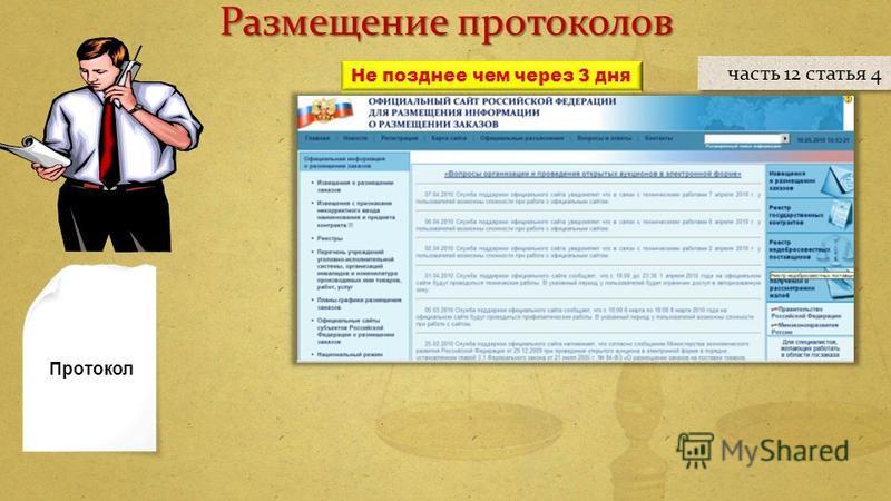 Размещение протоколов часть 12 статья 4 Протокол Не позднее чем через 3 дня