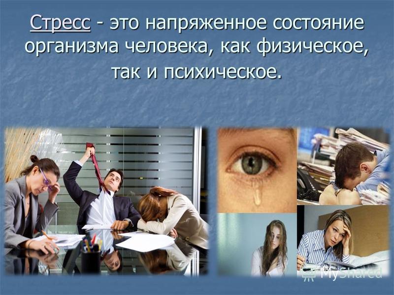 Стресс - это напряженное состояние организма человека, как физическое, так и психическое.