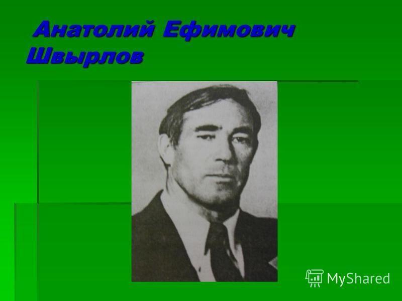 Анатолий Ефимович Швырлов Анатолий Ефимович Швырлов
