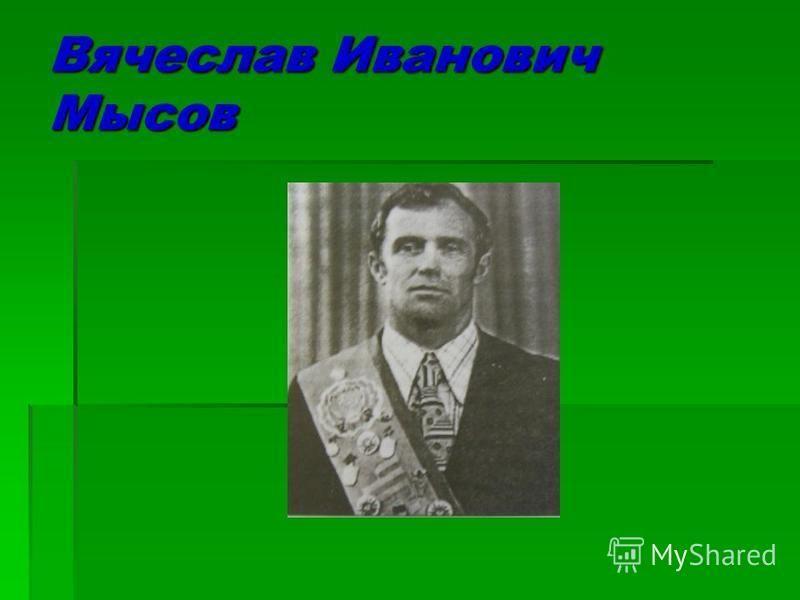 Вячеслав Иванович Мысов