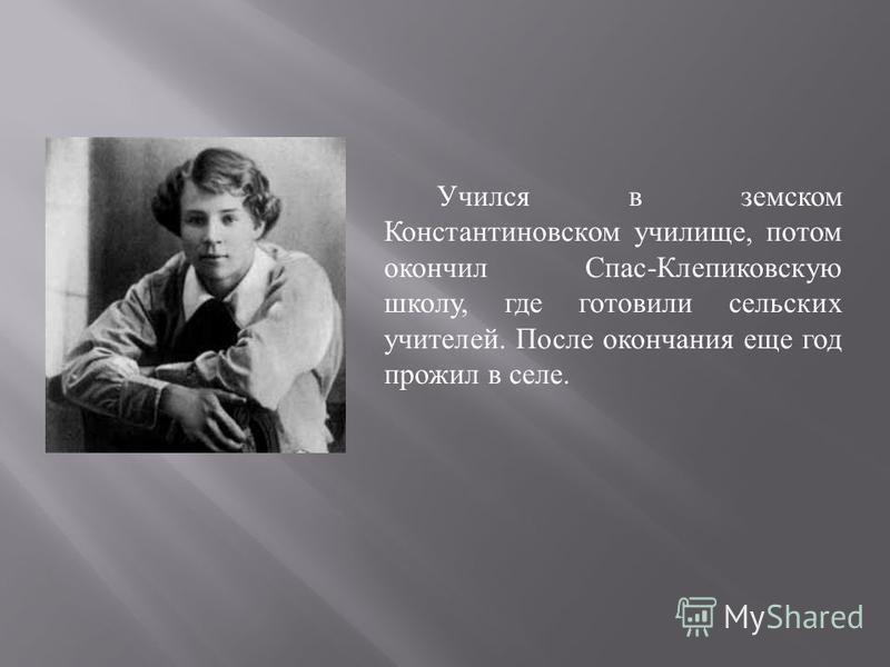 Учился в земском Константиновском училище, потом окончил Спас - Клепиковскую школу, где готовили сельских учителей. После окончания еще год прожил в селе.