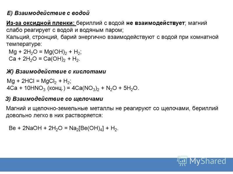 А) С кислородом Бериллий сгорает на воздухе при температуре около 900°С, магений – при 650°С, щелочно-земельные металлы – около 500°С, в результате образуются оксиды:гений 2Mg + O 2 = 2MgO 2Ba + O 2 = Ba 2 O 2 Б) С азотом 3Ca + N 2 = Ca 3 N 2 В) С га