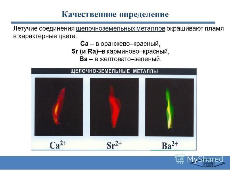 Е) Взаимодействие с водой Из-за оксидной пленки: бериллий с водой не взаимодействует; магений слабо реагирует с водой и водяным паром; Кальций, стронций, барий энергично взаимодействуют с водой при комнатной температуре: Mg + 2H 2 O = Mg(OH) 2 + H 2