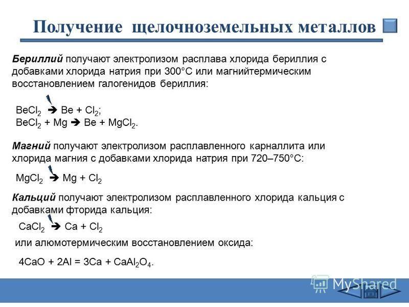 Получение щелочноземельных металлов ДВА СПОСОБА: 1. Электролиз хлоридов (для бериллия, магния, кальция, стронция) BeCl 2 Be + Cl 2 ; MgCl 2 Mg + Cl 2 2. Восстановление металлами из солей и оксидов (бериллий, кальций, стронций, барий) 4CaO + 2Al = 3Ca