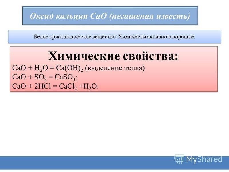Оксид магния MgO (жженая магнезия) Белое кристаллическое вещество. Химически активно в порошке. Химические свойства: MgO + H 2 O = Mg(OH) 2 ; MgO + CO 2 = MgCO 3 ; MgO + H 2 SO 4 = MgSO 4 +H 2 O. Химические свойства: MgO + H 2 O = Mg(OH) 2 ; MgO + CO