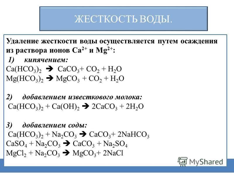 ЖЕСТКОСТЬ ВОДЫ. Природная вода, содержащая ионы Ca 2+ и Mg 2+, называется жесткой. Жесткая вода при кипячении образует накипь, в ней не развариваются пищевые продукты; моющие средства не дают пены. Карбонатная (временная) жесткость обусловлена присут