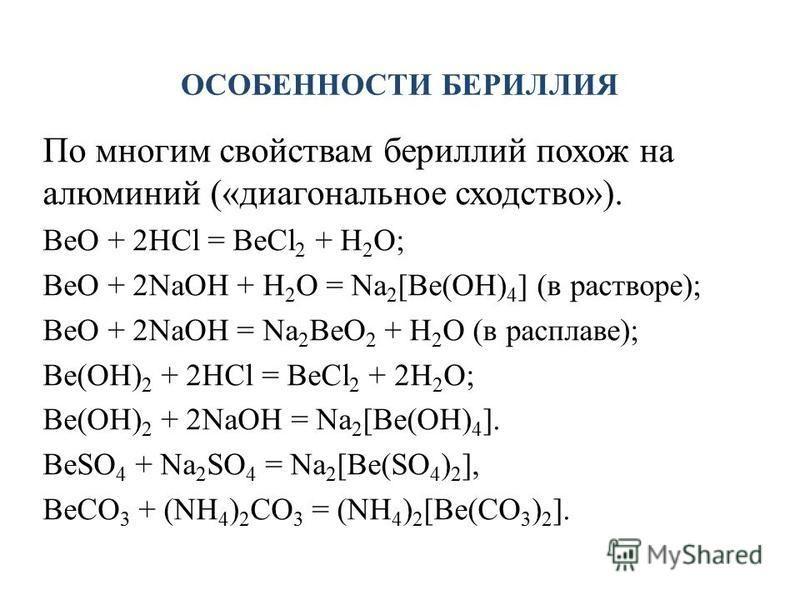 ЖЕСТКОСТЬ ВОДЫ. Удаление жесткости воды осуществляется путем осаждения из раствора ионов Ca 2+ и Mg 2+ : 1) кипячением: Сa(HCO 3 ) 2 CaCO 3 + CO 2 + H 2 O Mg(HCO 3 ) 2 MgCO 3 + CO 2 + H 2 O 2) добавлением известкового молока: Ca(HCO 3 ) 2 + Ca(OH) 2