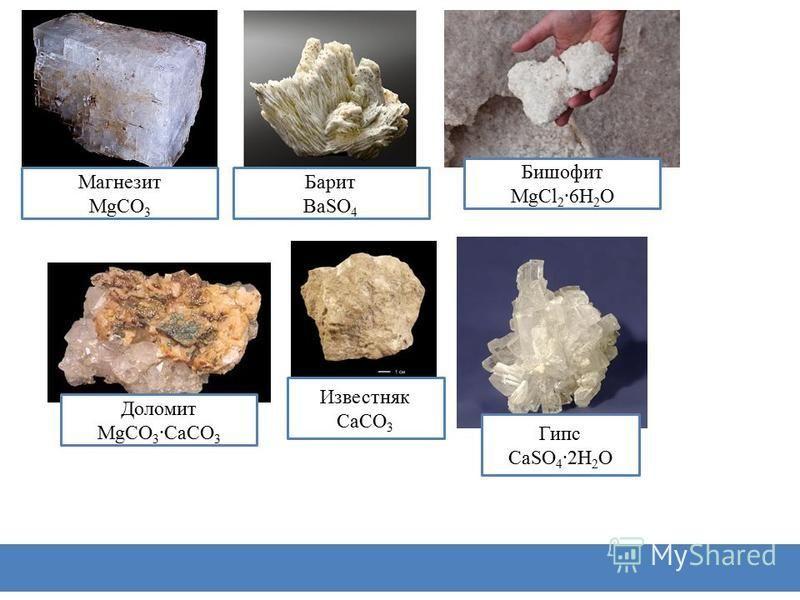 Ca - 1,5%, Ra - 8·10 –12 %. Промежуточные элементы – стронций (0,008%) и барий (0,005%) стоят ближе к кальцию. Природные соединения и минералы: MgCO 3 - магнезит, MgCO 3 ·CaCO 3 - доломит, MgCl 2 ·6H 2 O - бишофит, CaCO 3 - мел, мрамор, известняк, Ca