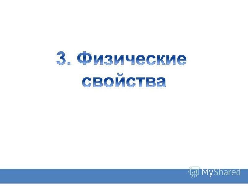 Целестин SrSO 4 Фторапатит 3Ca 3 (PO 4 ) 2 ·CaF 2 Витерит BaCO 3 Стронцианит SrCO 3 Флюорит CaF 2 Берилл Be 3 Al 2 [Si 6 O 18 ]