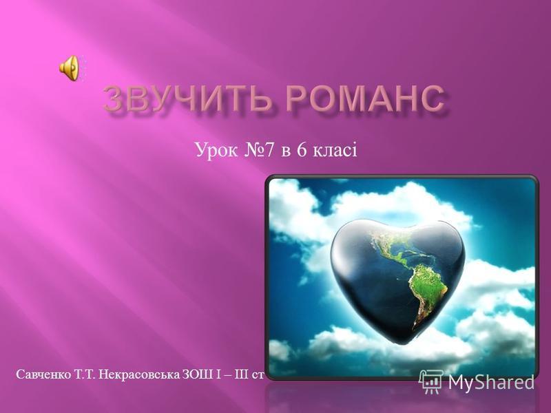 Урок 7 в 6 класі Савченко Т. Т. Некрасовська ЗОШ І – ІІІ ст
