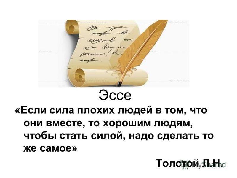 Эссе «Если сила плохих людей в том, что они вместе, то хорошим людям, чтобы стать силой, надо сделать то же самое» Толстой Л.Н.