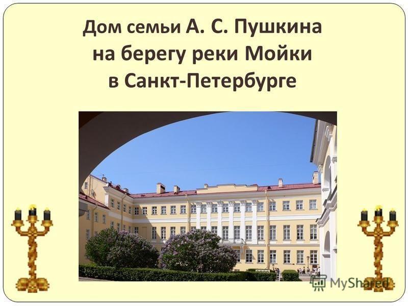 В Петербурге (1831 – 1833 гг.) В начале декабря Пушкин возвращается из Болдино в Москву, а 18 февраля в церкви Большого Вознесенья у Никитских ворот состоялось венчание его с Натальей Николаевной Гончаровой. Вскоре вместе с женой Пушкин переехал в Пе