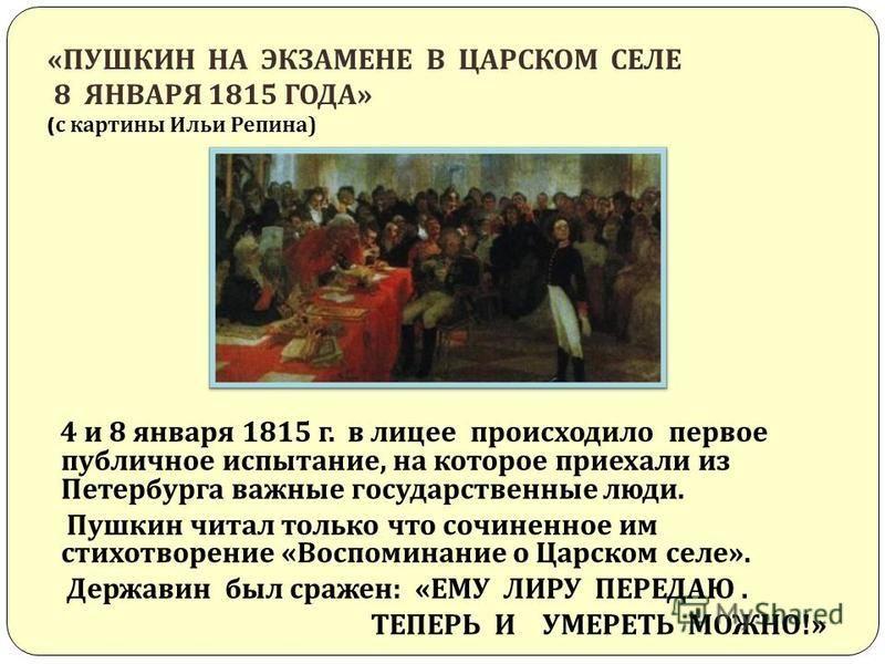 Лицейские годы В 12 лет, получив зачатки домашнего образования и воспитания, Александр был отвезен учиться в новое, только что открывшееся 19 октября 1811 г. учебное заведение - Царскосельский лицей под Петербургом, место, где располагалась летняя ре