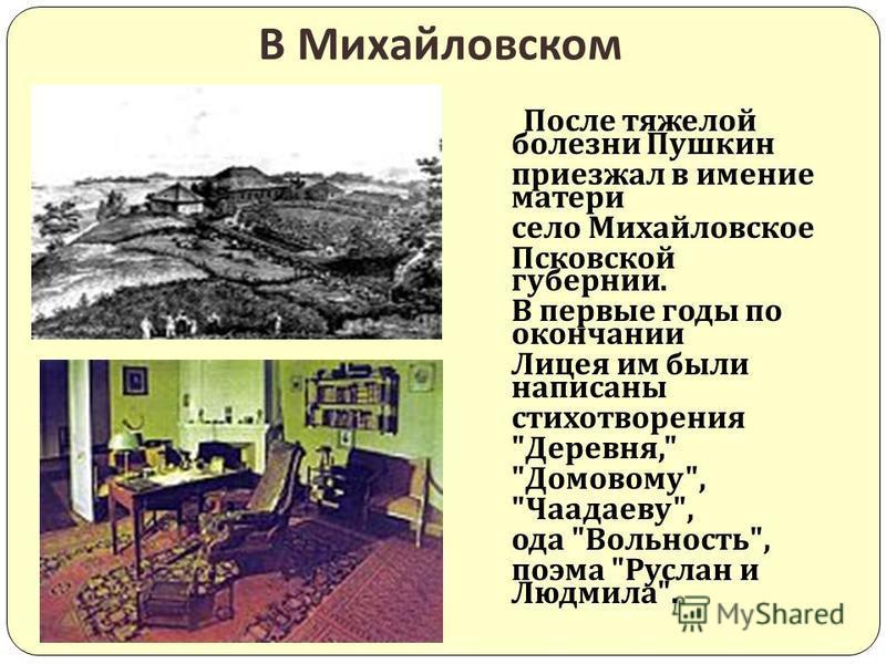 4 и 8 января 1815 г. в лицее происходило первое публичное испытание, на которое приехали из Петербурга важные государственные люди. Пушкин читал только что сочиненное им стихотворение « Воспоминание о Царском селе ». Державин был сражен : « ЕМУ ЛИРУ