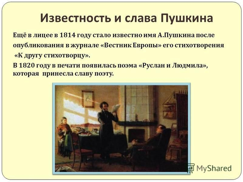 В Михайловском После тяжелой болезни Пушкин приезжал в имение матери село Михайловское Псковской губернии. В первые годы по окончании Лицея им были написаны стихотворения