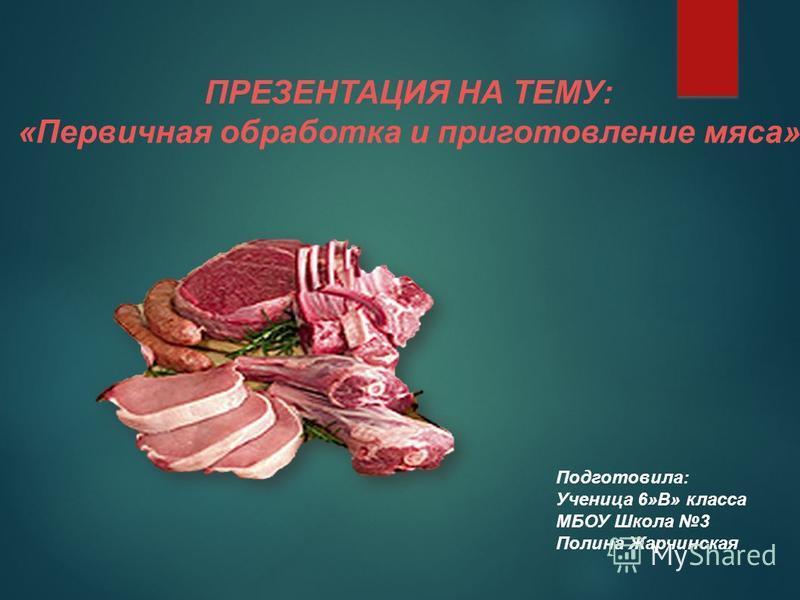 презентация на тему технология производства говядины в брянске двухсторонняя
