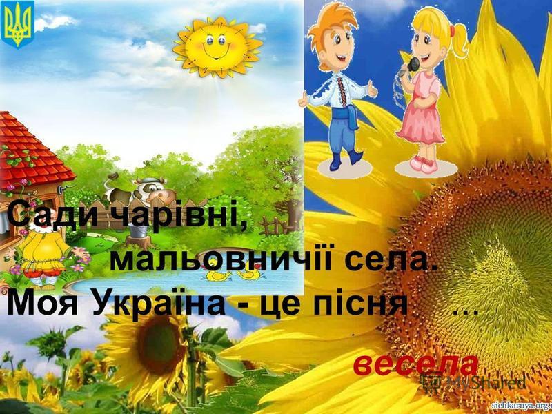 Сади чарiвнi, мальовничії села. Моя Україна - це пісня.... весела