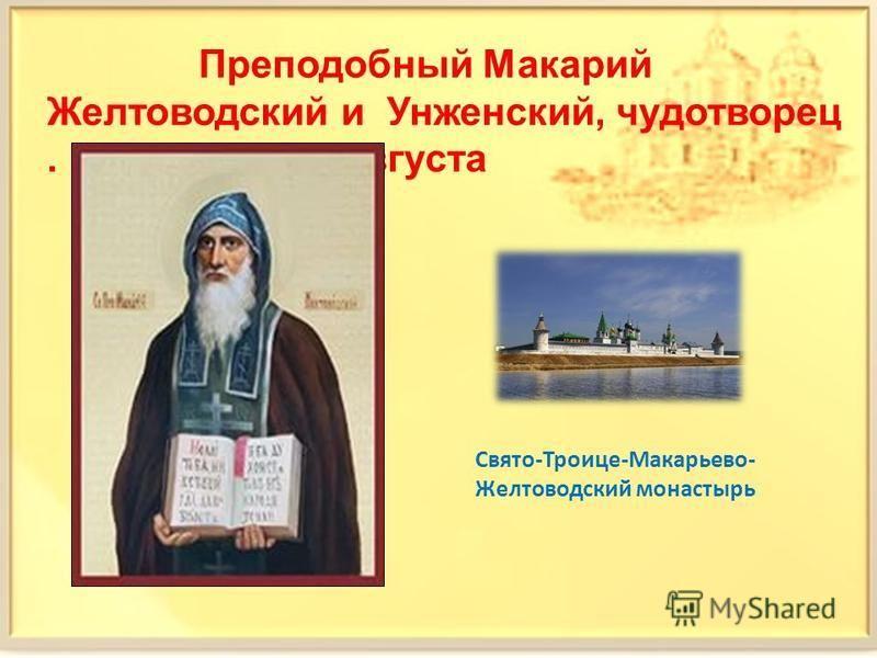 Преподобный Макарий Желтоводский и Унженский, чудотворец. Память 7 августа Свято-Троице-Макарьево- Желтоводский монастырь