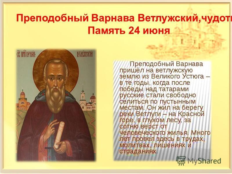 Преподобный Варнава Ветлужский,чудотворец Память 24 июня