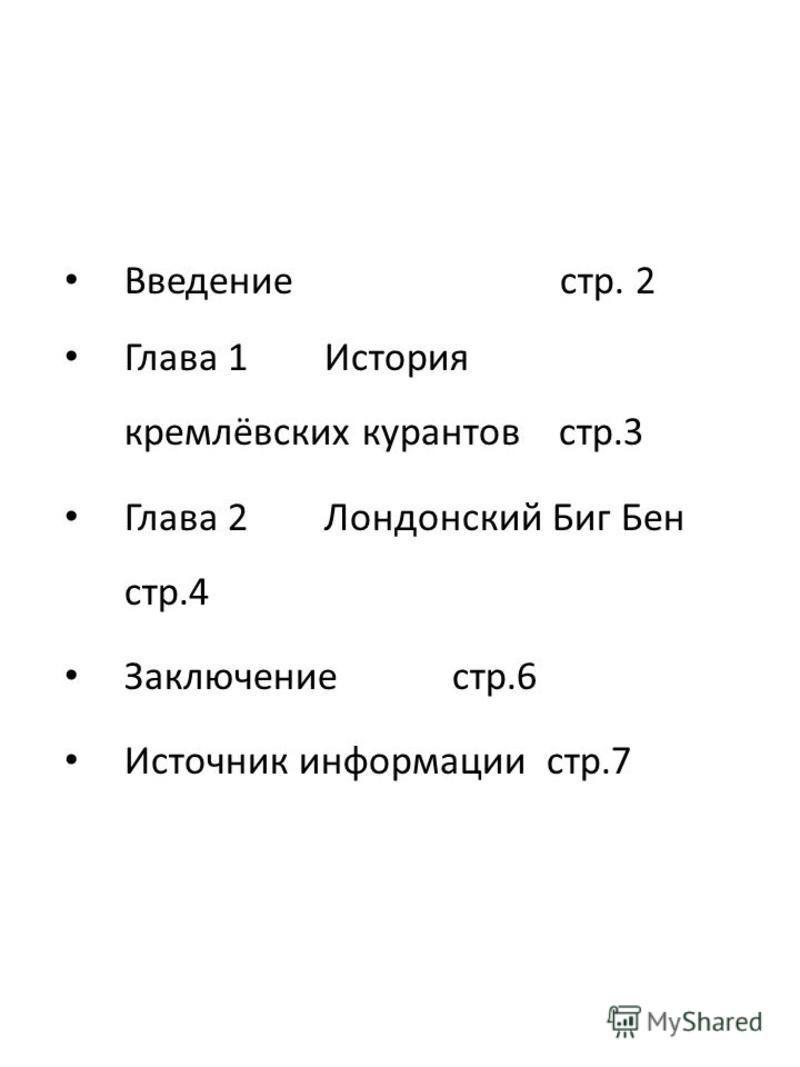 Введение стр. 2 Глава 1 История кремлёвских курантов стр.3 Глава 2 Лондонский Биг Бен стр.4 Заключение стр.6 Источник информации стр.7