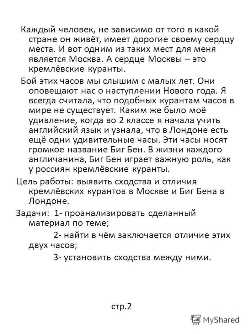 Каждый человек, не зависимо от того в какой стране он живёт, имеет дорогие своему сердцу места. И вот одним из таких мест для меня является Москва. А сердце Москвы – это кремлёвские куранты. Бой этих часов мы слышим с малых лет. Они оповещают нас о н
