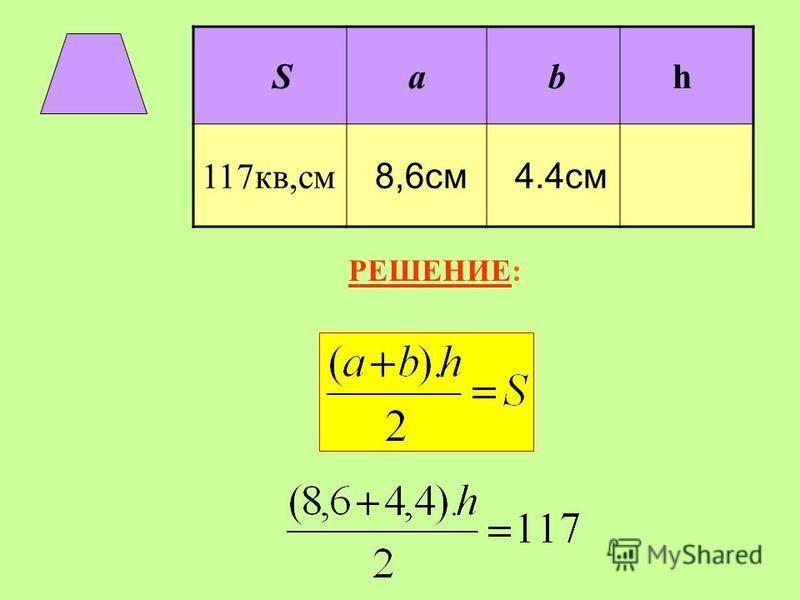 РЕШЕНИЕ: S a b h 117кв,см 8,6см 4.4см