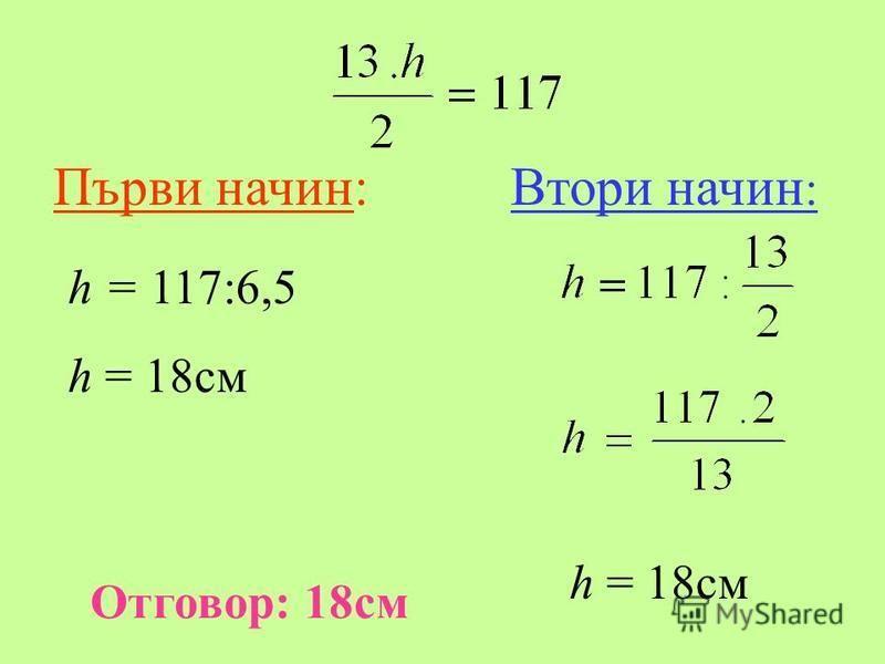 Първи начин: h = 117:6,5 h = 18см Втори начин : h = 18см Отговор: 18см