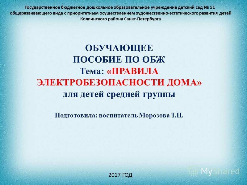 Презентация на тему электробезопасность скачать бесплатно гост 12.1.019-79* ссбт.электробезопасность.общие