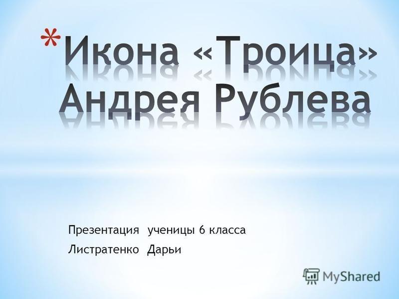 Презентация ученицы 6 класса Листратенко Дарьи