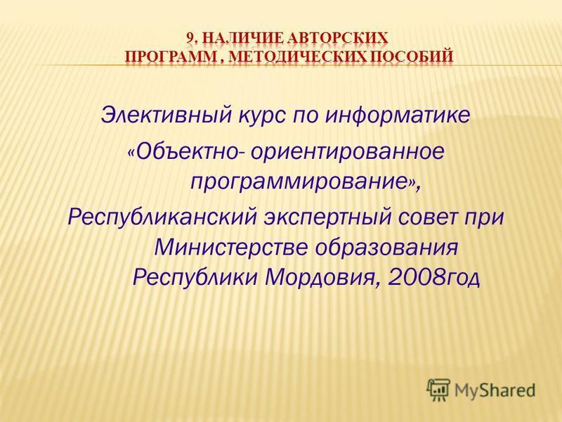 Элективный курс по информатике «Объектно- ориентированное программирование», Республиканский экспертный совет при Министерстве образования Республики Мордовия, 2008 год