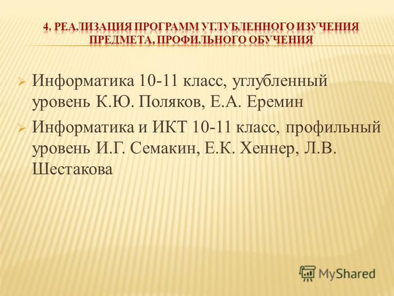 Информатика 10-11 класс, углубленный уровень К.Ю. Поляков, Е.А. Еремин Информатика и ИКТ 10-11 класс, профильный уровень И.Г. Семакин, Е.К. Хеннер, Л.В. Шестакова