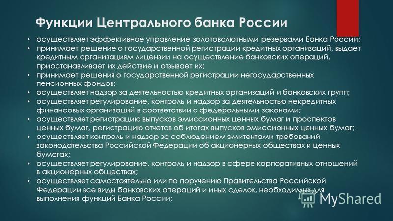 Функции Центрального банка России осуществляет эффективное управление золотовалютными резервами Банка России; принимает решение о государственной регистрации кредитных организаций, выдает кредитным организациям лицензии на осуществление банковских оп