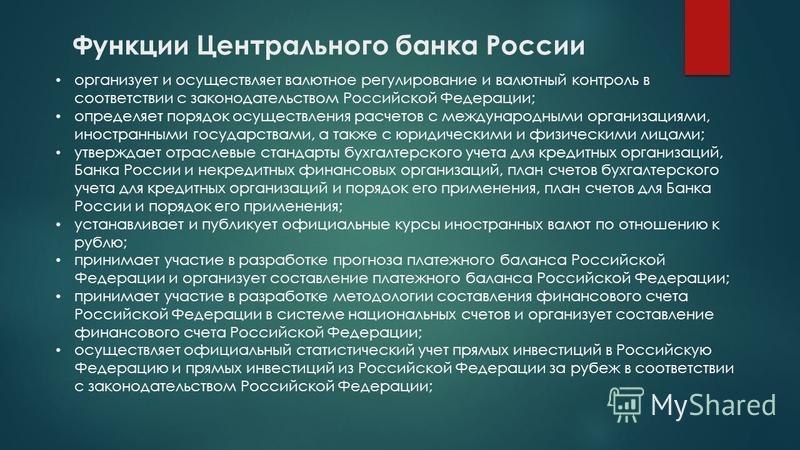 Функции Центрального банка России организует и осуществляет валютное регулирование и валютный контроль в соответствии с законодательством Российской Федерации; определяет порядок осуществления расчетов с международными организациями, иностранными гос