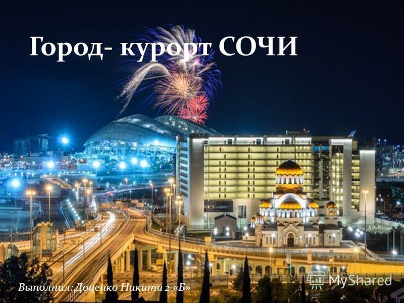 1 Город- курорт СОЧИ Выполнил: Доценко Никита 2 «Б»