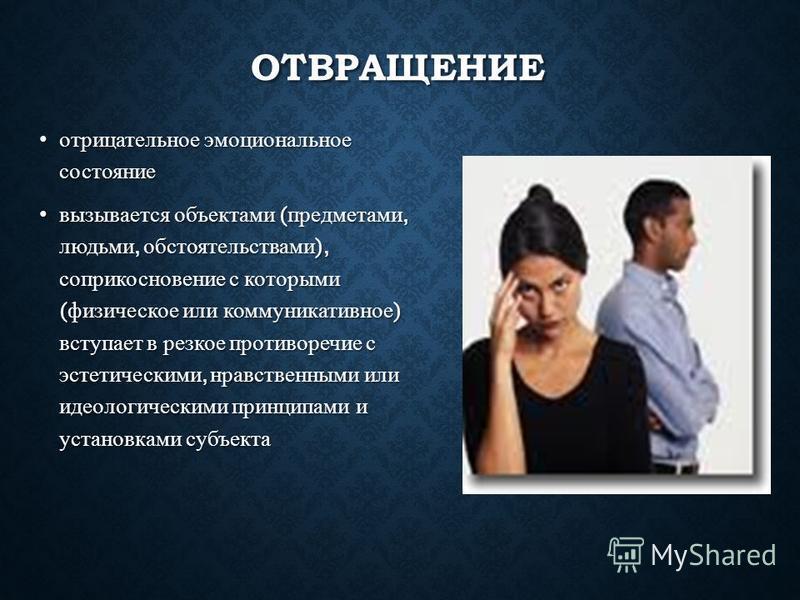 ОТВРАЩЕНИЕ отрицательное эмоциональное состояние отрицательное эмоциональное состояние вызывается объектами ( предметами, людьми, обстоятельствами ), соприкосновение с которыми ( физическое или коммуникативное ) вступает в резкое противоречие с эстет