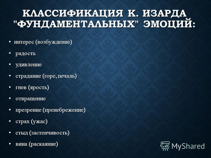 КЛАССИФИКАЦИЯ К. ИЗАРДА