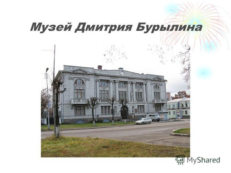 Музей Дмитрия Бурылина