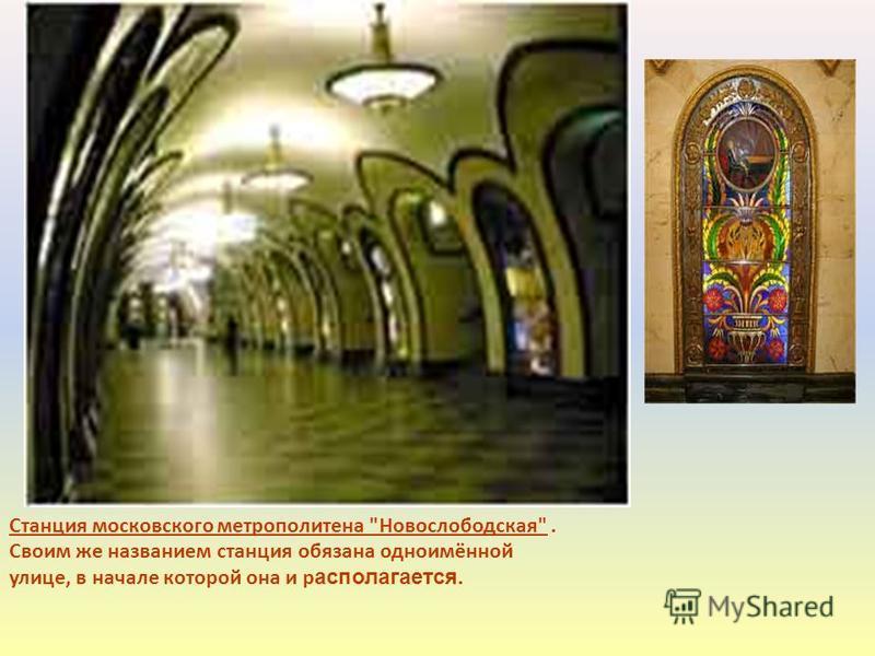 Станция московского метрополитена Новослободская. Своим же названием станция обязана одноимённой улице, в начале которой она и располагается.
