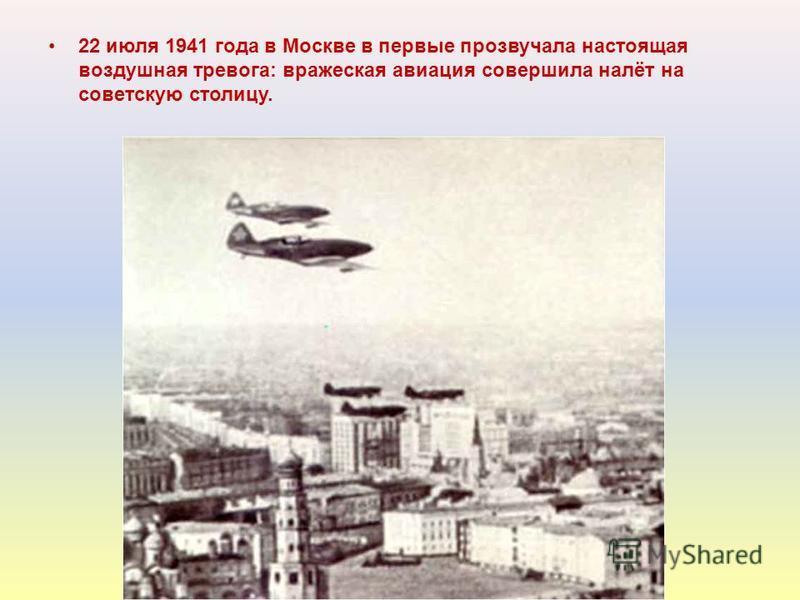 22 июля 1941 года в Москве в первые прозвучала настоящая воздушная тревога: вражеская авиация совершила налёт на советскую столицу.